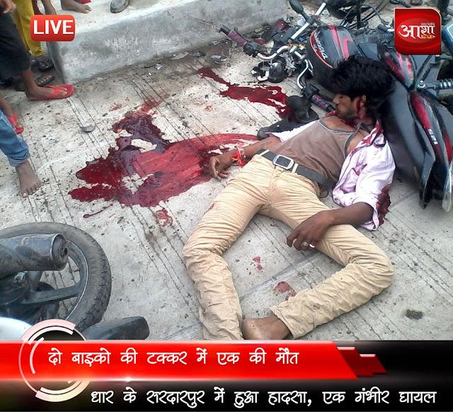 road-accident-sardarpur-dhar-mp-india-दो बाइकों की टक्कर में एक की मौत ,एक गंभीर घायल