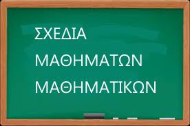 Μαθηματικά Α΄, Β΄, Γ΄ Λυκείου
