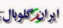 سایت ایران گلوبال