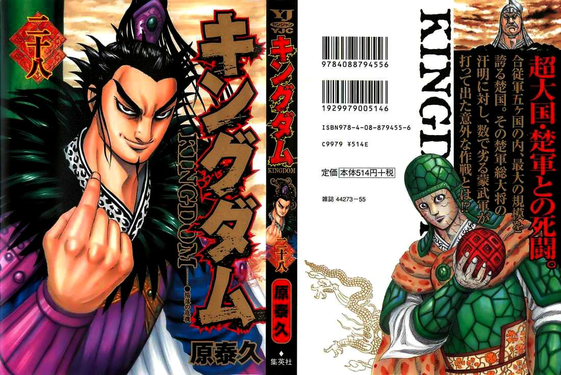 Kingdom - Vương Giả Thiên Hạ Chapter 295 page 3 - IZTruyenTranh.com