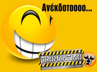 tromaktiko1.png