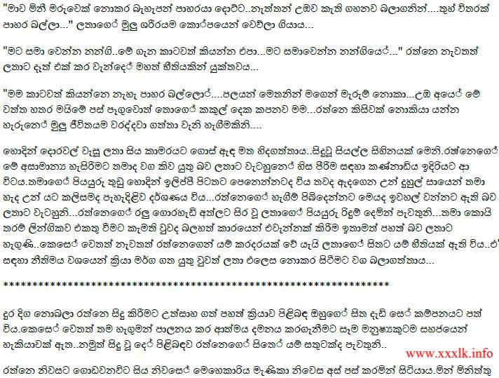 New reviews Wal Katha Okkoma model with full information about Wal ...