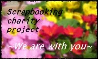 Scrapbooking charity project ~We are with you~