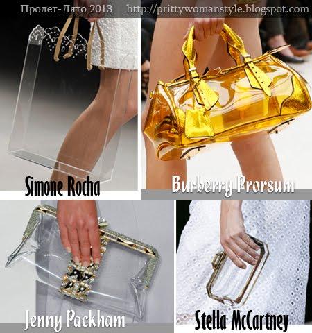 Прозрачни дамски чанти с къси дръжки, клъч и портмоне супер модерни за пролет-лято 2013