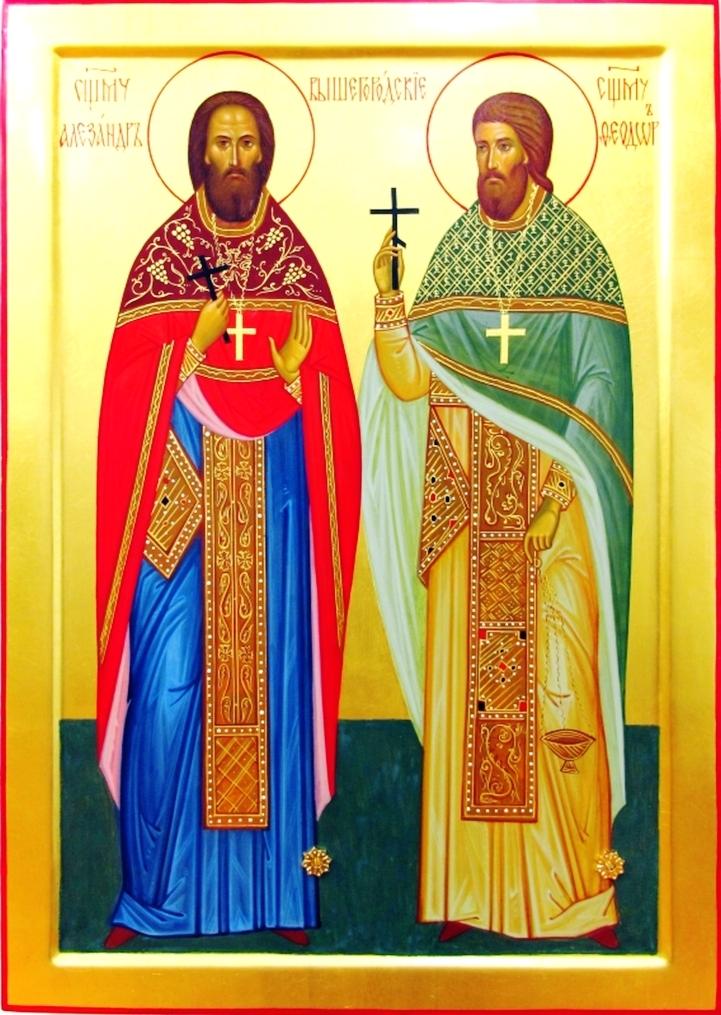 Священномученик Александр Смирнов, священник