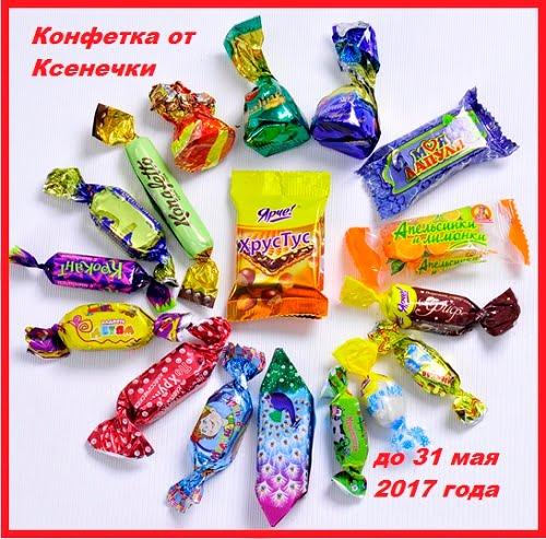 Весенняя конфетка от меня