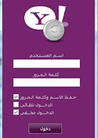 برنامج الياهو عربى