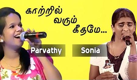 Parvathy and Sonia Sings Katril Varum Geethame