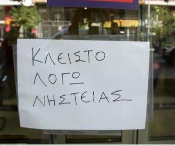 Δύο ακροδεξιοί οι αρχηγοί ομάδας ληστών στη Βόρειο Ελλάδα