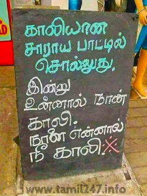 empty liquor bottle joke in tamil, funny pictures