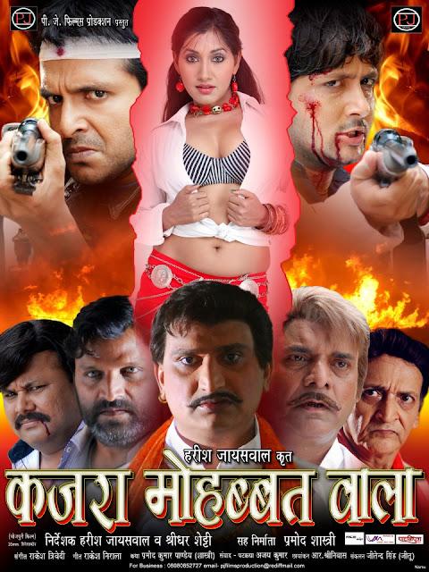Kajra Mohabbat Wala (2013) Bhojpuri Movie First Look Poster -  Vinay Anand, Pratibha Pandey