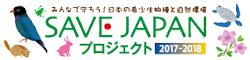 SAVE JAPANプロジェクト
