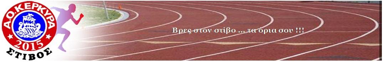 Α.Ο.ΚΕΡΚΥΡΑ 2015 τμήμα στίβου