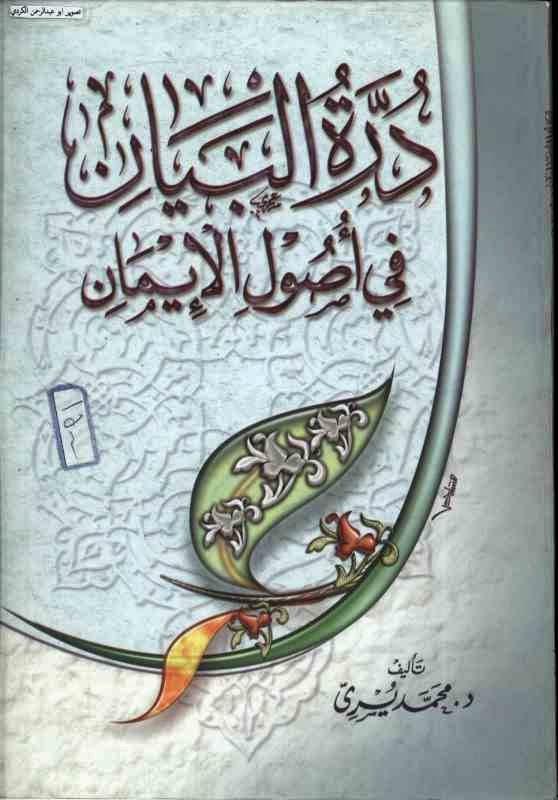 درة البيان في أصول الايمان - محمد يسري pd