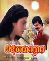 Belli Kalungura 1992 Kannada Movie Watch Online