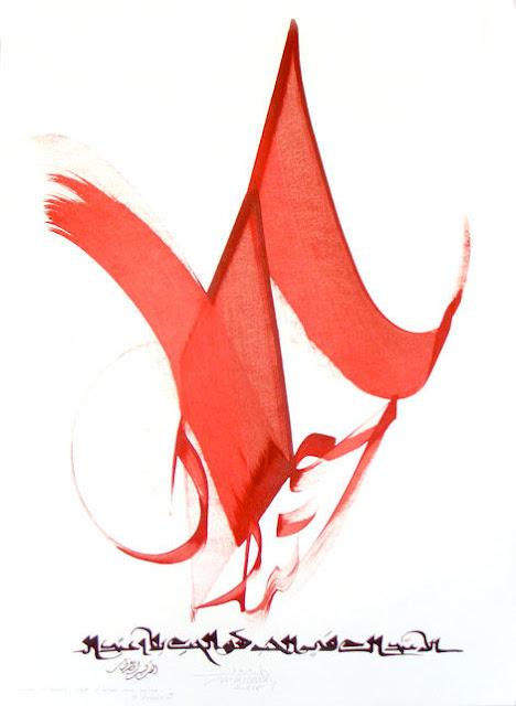 calligraphy islamic - arabic calligraphy gallery - arabic modern calligraphy