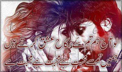 "Results for ""Two Lines Sad Poetry In Urdu Saqi"" – Calendar 2015 ..."