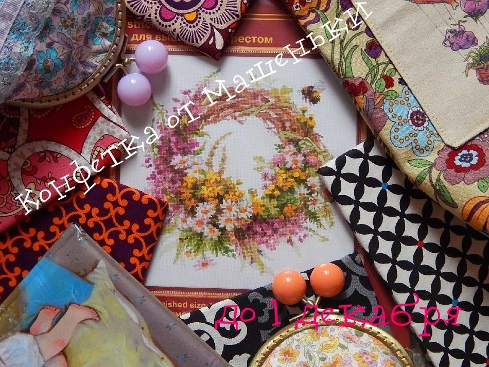 конфетка от МАшеньки 5 декабря