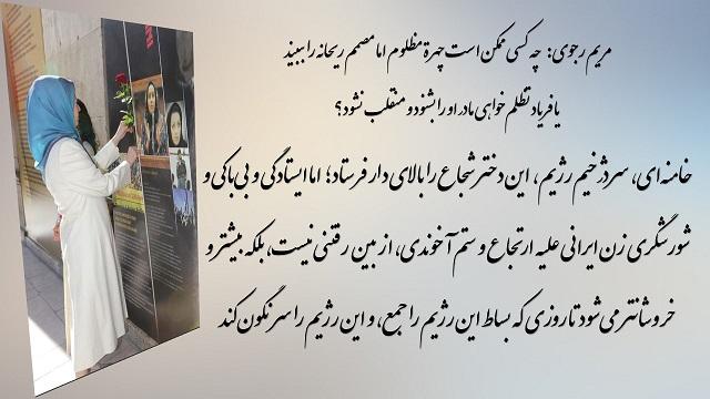 ایران-پیام مریم رجوی اولین سالگرد ریحانه جباری