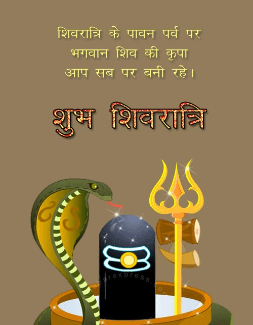 Subh Mahashivratri Shivling Snake Images Wallpapers Download