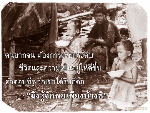 คนยากจน ต้องการจะยกระดับชีวิตและความเป็นอยู่ให้ดีขึ้น
