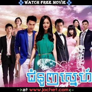 Joum Nounh Sneh-[20Ep] Continued