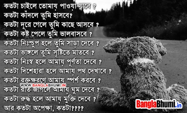 Bengali Sad Love HD Wallpaper