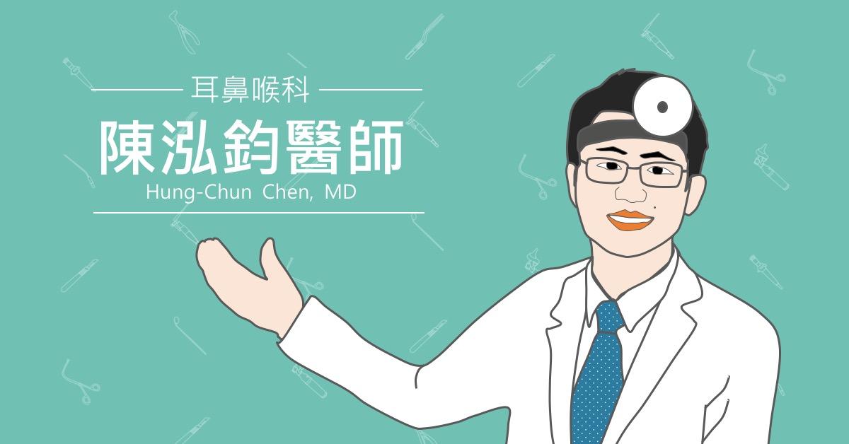 陳泓鈞醫師 新竹耳鼻喉專科推薦