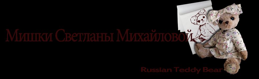 Авторские мишки Светланы Михайловой
