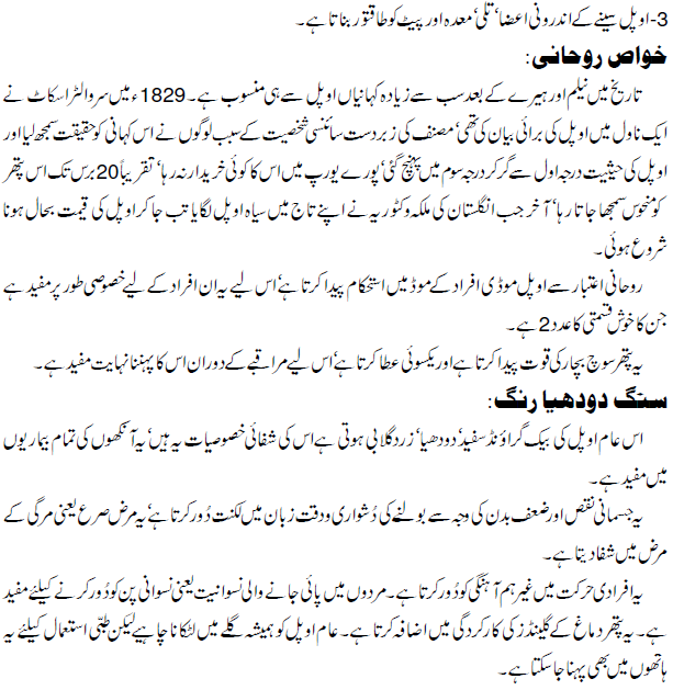 stone meaning in urdu images