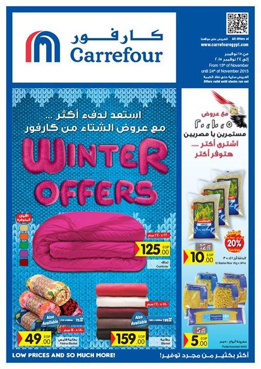 عروض الشتاء فى كارفور مصر حتى 24 نوفمبر 2015م
