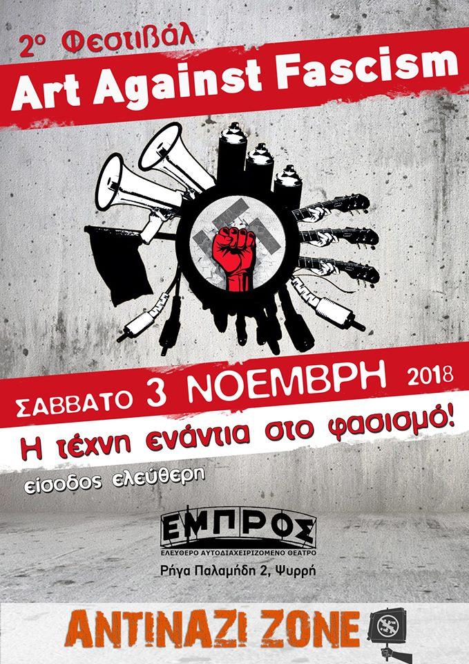 Αθήνα: 2o Art Against Fascism - 3/11, θέατρο ΕΜΠΡΟΣ