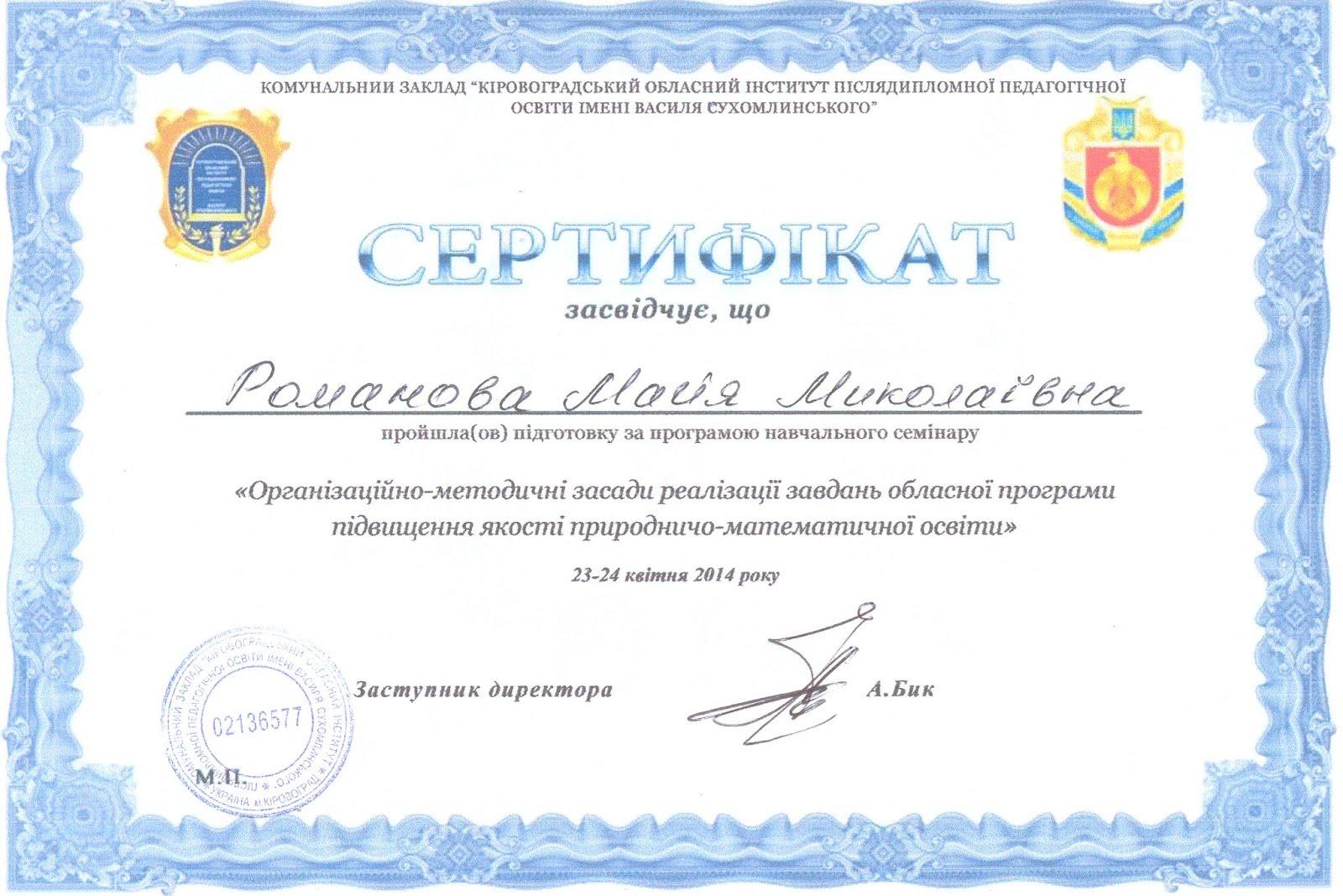 Сертифікати та Дипломи