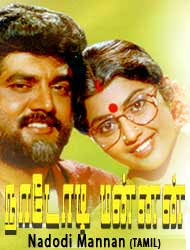 Nadodi Mannan (1958) - Tamil Movie