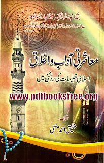 Muaasharati Aadab o Akhlaq By Khaleeq Ahmed Mufti