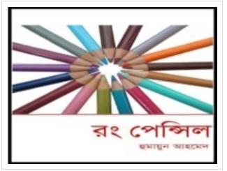 image12 Rong Pencil By Humayun Ahmed pdf