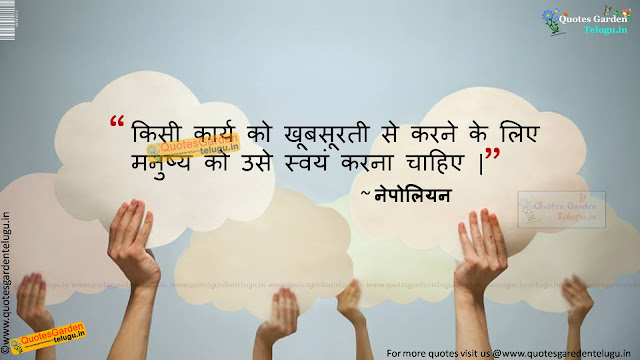 Best inspirational Hindi Quotes Suvichar anmolvachan 1150