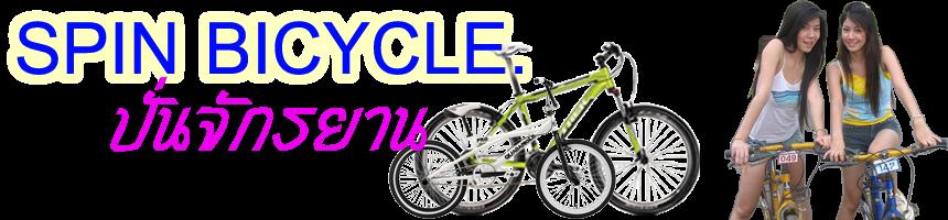 ปั่น จักรยาน