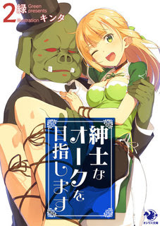 [緑] 紳士なオークを目指します 第01-02巻