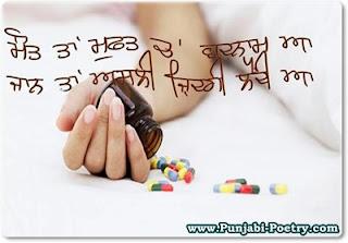 Maut Tan Muft Ch Badnam Aa