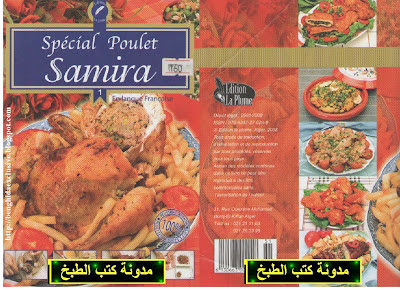 كتاب سميرة الخاص بالدجاج spécial poulet .  Samira+Special+Poulet