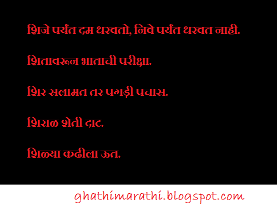 marathi mhani starting from sha2