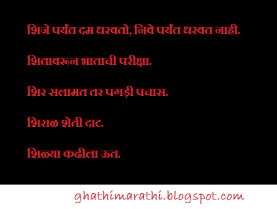 marathi mhani starting from sha2