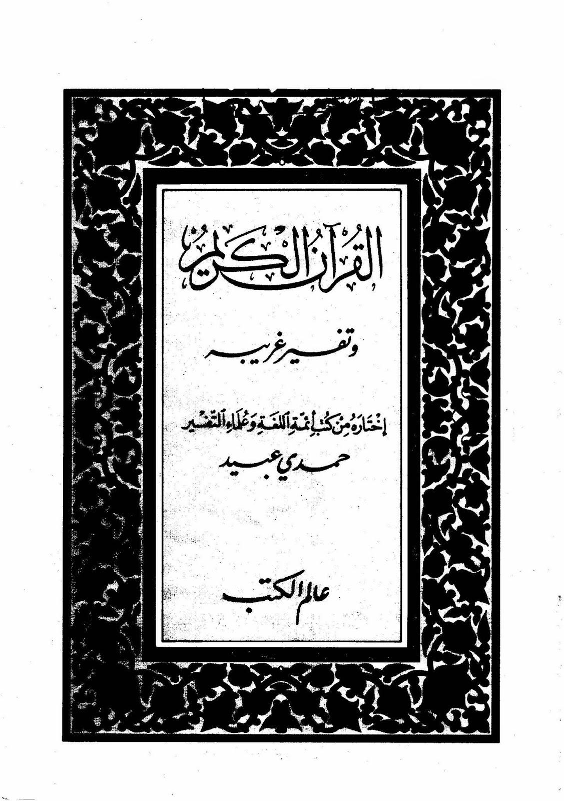 القرآن الكريم وتفسير غريبه - حمدي عبيد pdf