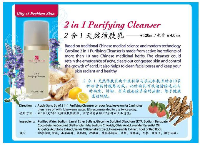 Skin Care Lovely Caroline Paris 2 In 1 Purifying Cleanser