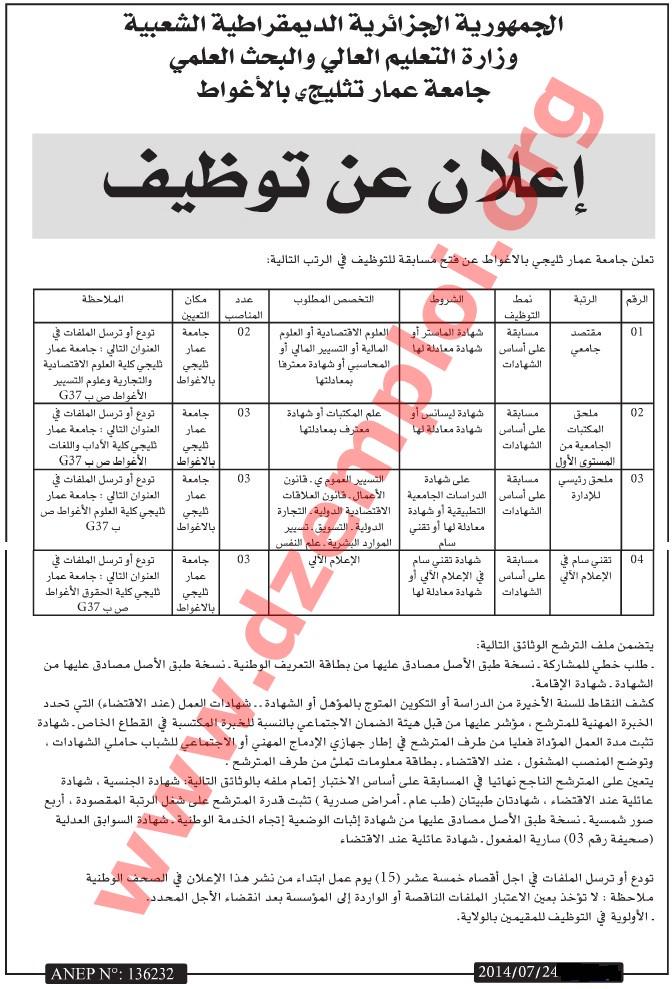 إعلان مسابقة توظيف في جامعة عمار ثليجي الأغواط جويلية 2014 Djelfa.jpg