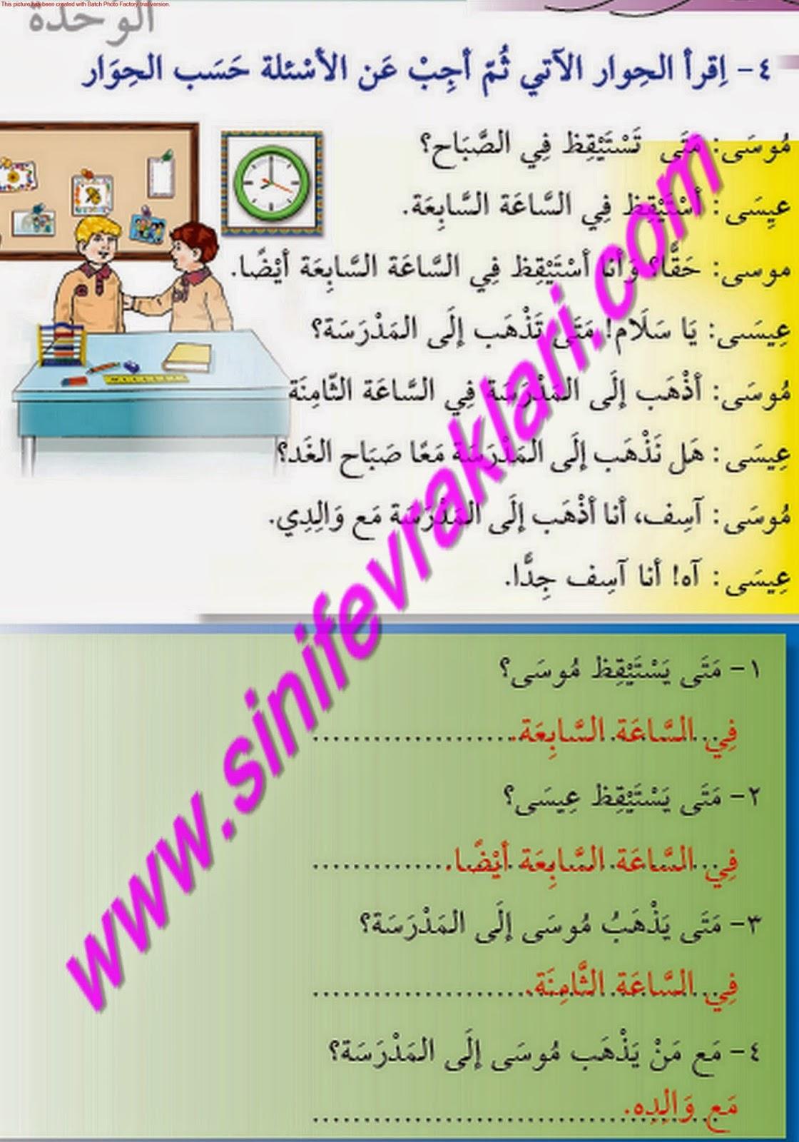 Best 7 Sınıf Imam Hatip Arapça Ders Kitabı Cevapları Meb Yayınları