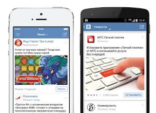 как сделать мобильную рекламную кампанию в Контакте