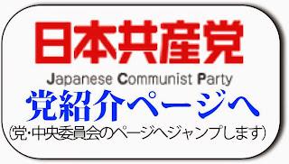 党紹介ページへ