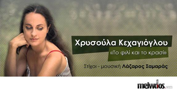 Χρυσούλα Κεχαγιόγλου «Το φιλί και το κρασί»